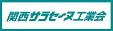 関西サラセーヌ工業会